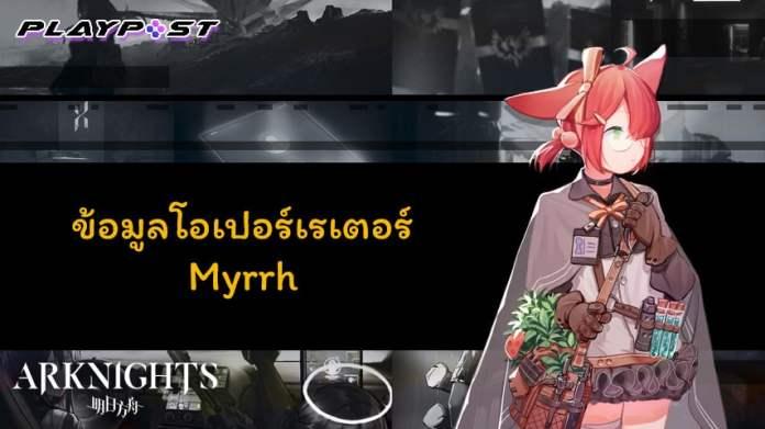 Arknights Operator Myrrh Cover playpost