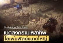 PR2020 BnS Revolution Faction War cover playpost