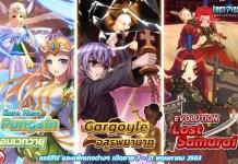 PR2020 Lost Saga Update 07-05 cover playpost