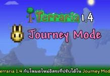 Terraria Journey Mode Trailer cover playpost