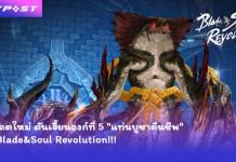PR2020 BnS Revolution Dungeon 5 cover playpost