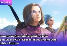 PR2020 Dragon Quest XI Definity Edition cover playpost