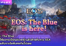 PR2020 EOS The Blue Pre-regist cover playpost