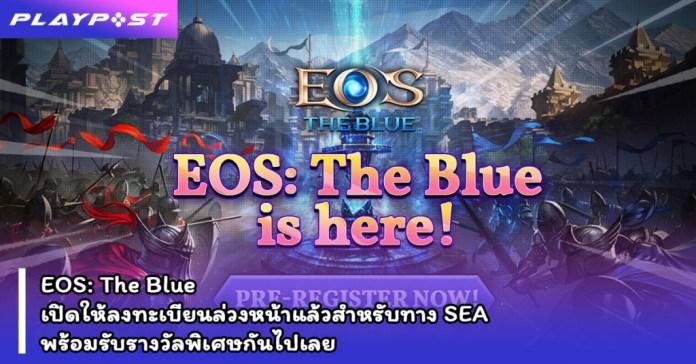 PR2020 EOS The Blue Pre-regist cover playpost
