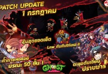 PR2020 Ghost Online 1 July Update Cover playpost