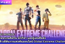 PR2020 PUBG MOBILE Global Extreme Challenge cover playpost