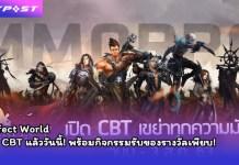 PR2020 Perfect World Online CBT Launch cover playpost