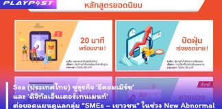 PR2020 SEA SMEs continue young cover playpost