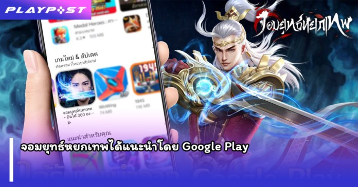 PR2020 UnlockGame Martial Google Recommend cover playpost