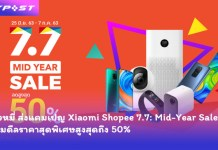 PR2020 Xiaomi Shopee 7.7 cover playpost
