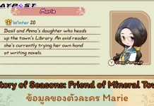 SoS Friend of Mineral Town Character Marie cover playpost