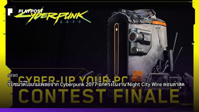 PR2020 Cyberpunk Night City Wire cover playpost