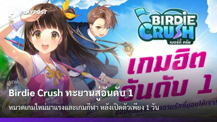 PR2021 Birdie Crush top 1 launch cover playpost