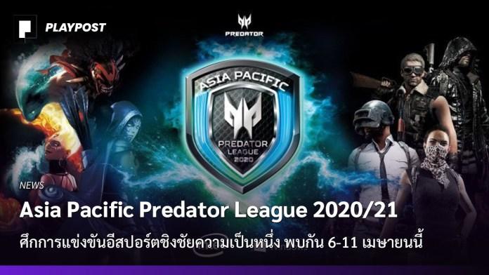 PR2021 Asia Pacific Predator League 2020-21 cover playpost