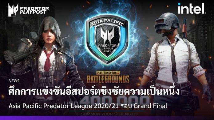 PR2021 Asia Pacific Predator League Grand Final cover playpost