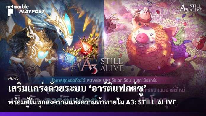 PR2021 A3 Still Alive Artifact Shu cover playpost