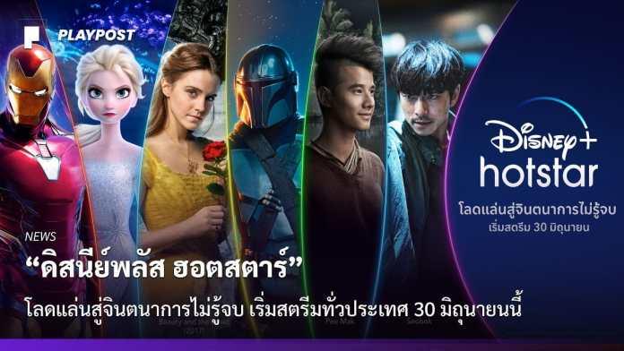 PR2021 Disney Hotstar TH Cover playpost