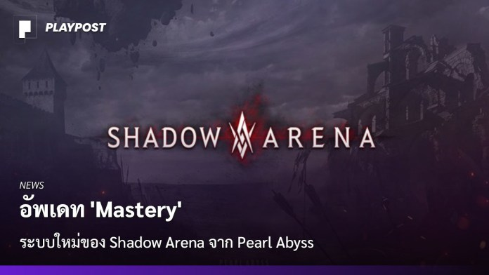 PR2021 Shadow Arena Mastery Cover playpost