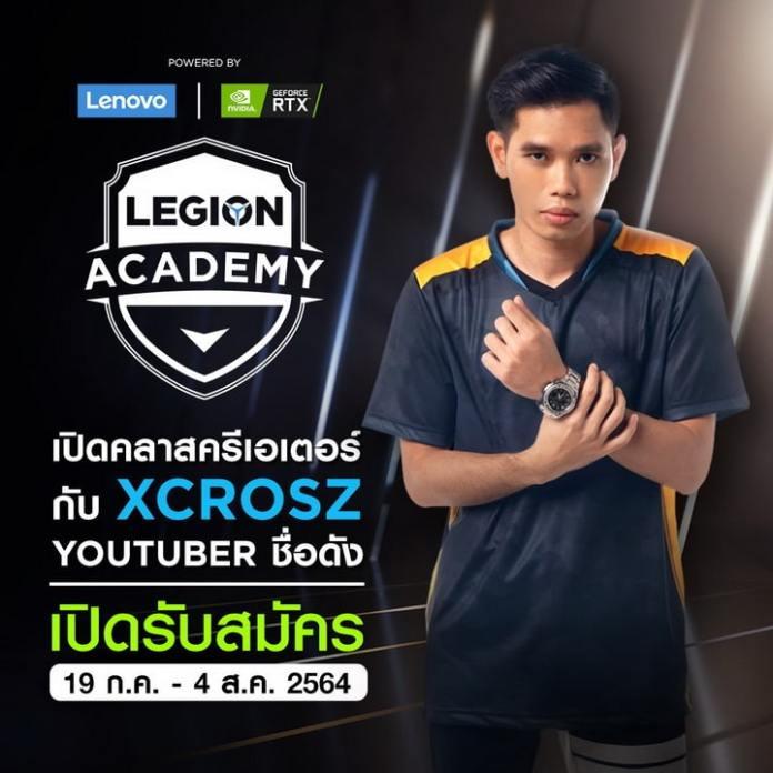 Legion Academy Class
