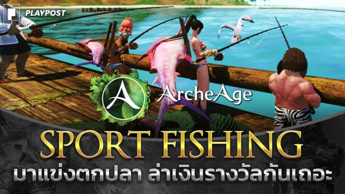 ArcheAge Fishing Event cover playpost