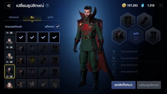 Marvel Future Revolution Dr.Strange