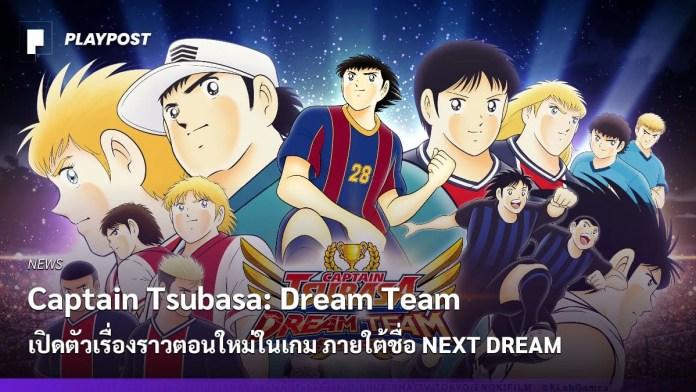 PR2021 Captain Tsubasa Next Dream cover playpost