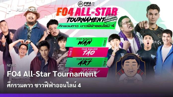 PR2021 FO4 All Star Tournament cover playpost
