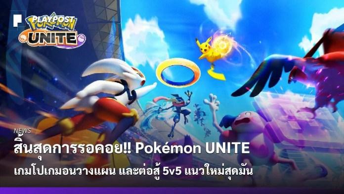 PR2021 Pokemon UNITE launch Cover playpost