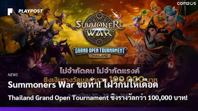PR2021 SW Thailand Grand Open Tournament cover playpost