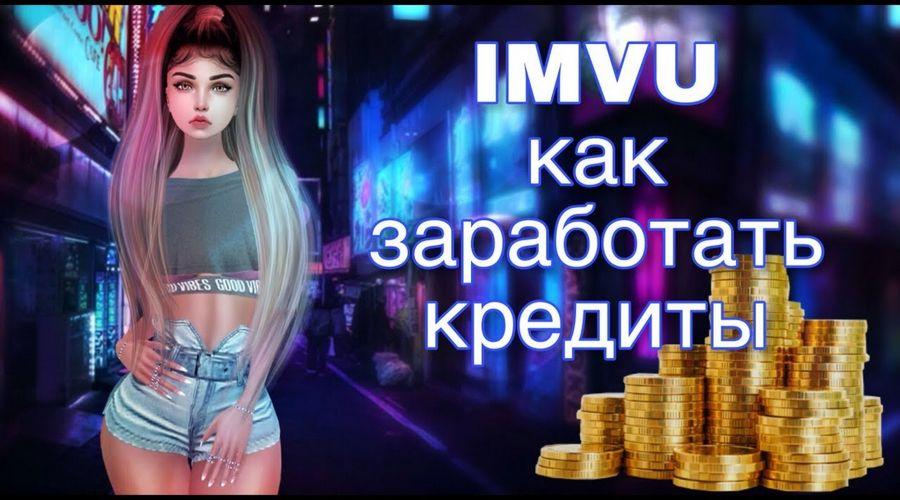 IMVU - چگونه برای به دست آوردن وام