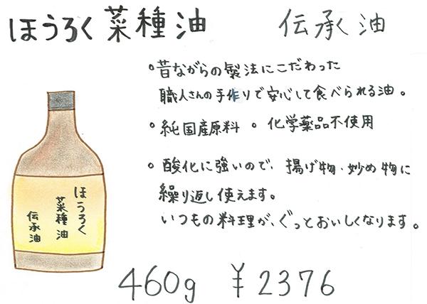 ほうろく屋菜種油伝承油
