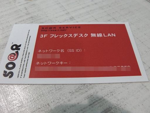 WiFi利用カード