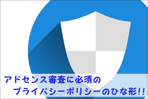 【アドセンス用】コピペで使えるプライバシーポリシーの雛形(テンプレート)!