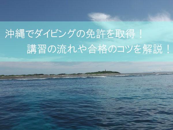 最短日数は3泊4日?沖縄でダイビングのライセンスを取る流れを解説!