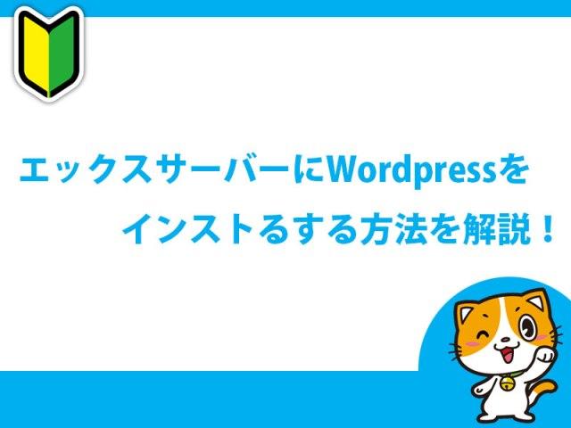エックスサーバーにWordPressをインストールする方法を画像付きで解説!