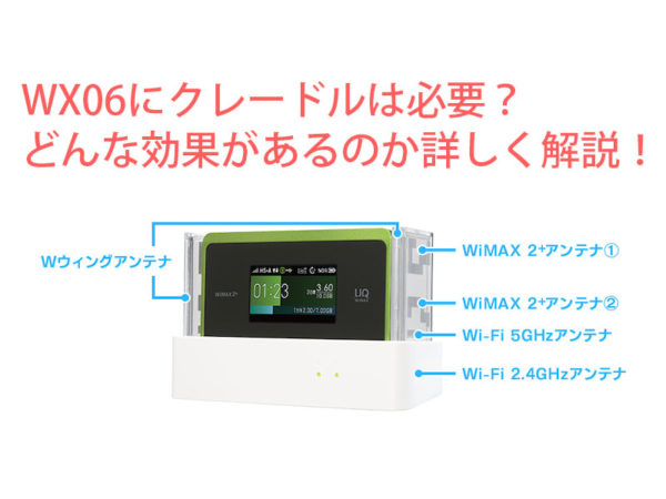 WX06にクレードルは必要?どんな効果があるのか詳しく解説!