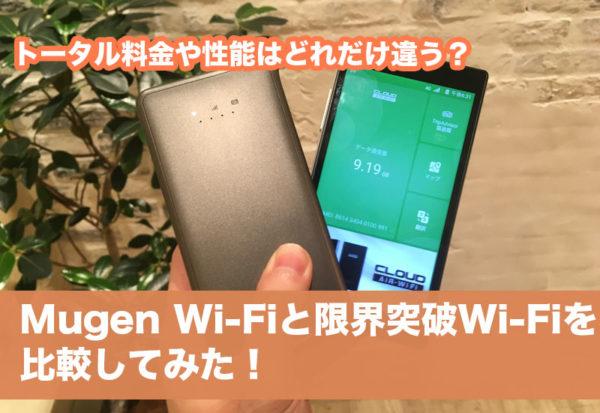 Mugen WiFiと限界突破WiFiはっどちがおすすめ?料金と性能を比較した結果!