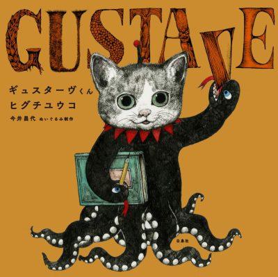 gustave_kun-1024x1021