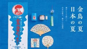 あの金鳥が中川政七商店とコラボ「金鳥の夏、日本の夏」てぬぐいやうちわなどが登場