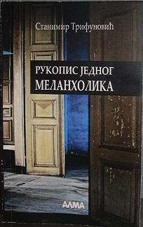 Издавачка кућа: www.alma.co.rs