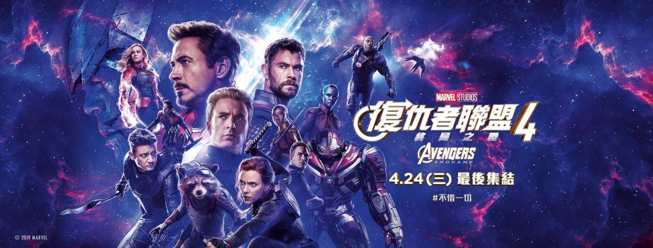 Póster de Avengers: Endgame (2019). Imagen: Gavin Feng Twitter (@gavinfeng97).