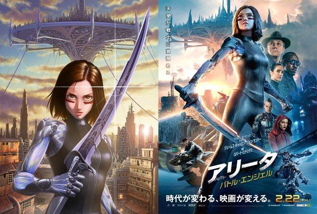 Póster (izquierda) de Alita: Battle Angel (2019) ilustrado por Yukito Kishiro, el creador del manga. Imagen: Alita Movie JP Twitter (@AlitaMovieJP).