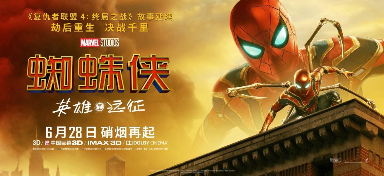 Póster de Spider-Man: Far From Home (2019). Imagen: impawards.com