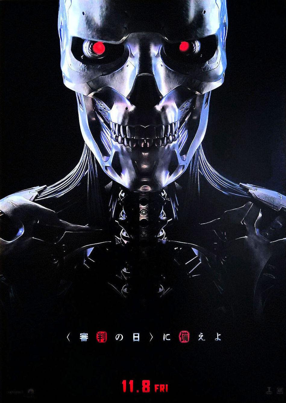 Póster japonés de Terminator: Dark Fate (2019). Imagen: impawards.com