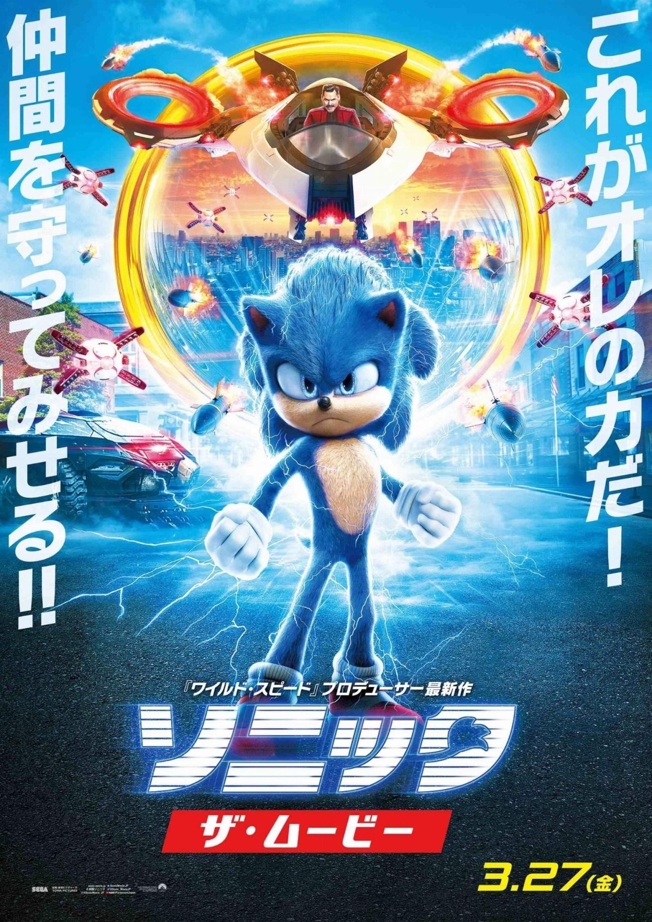 Póster japonés de Sonic the Hedgehog (2020). Imagen: impawards.com