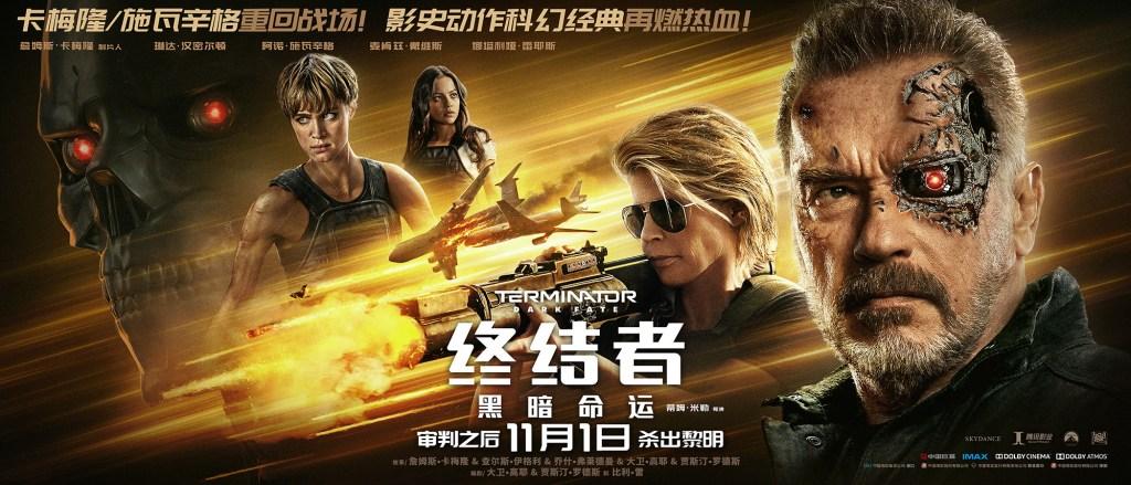 Póster internacional de Terminator: Dark Fate (2019). Imagen: impawards.com