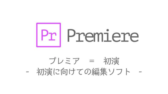 adobeMovie_104_Prの説明