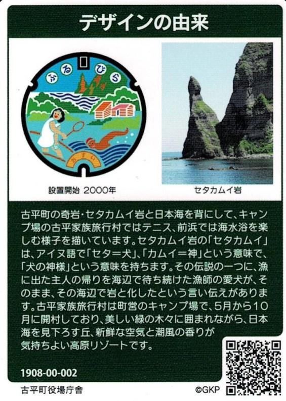 古平町 マンホールカード(裏)