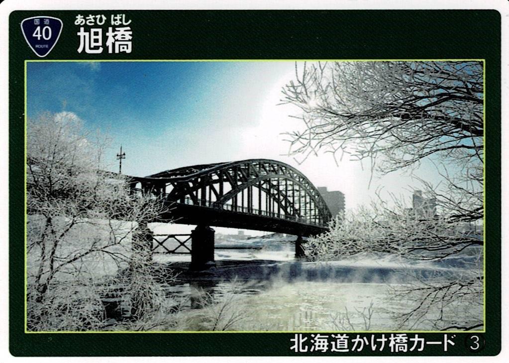 かけ橋カード 旭橋