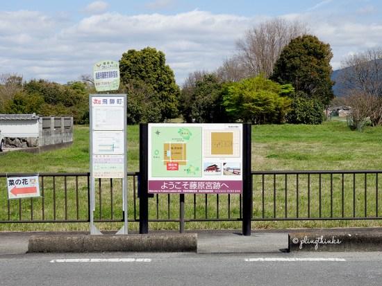 Bus Stop at Fujiwara Palace Ruins - Kashihara Nara